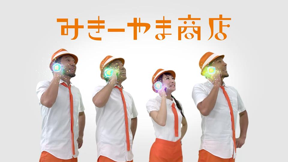 「みきーやま商店 誕生」篇