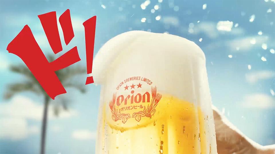 オリオンドラフトビール「ドラフトパーティー」篇