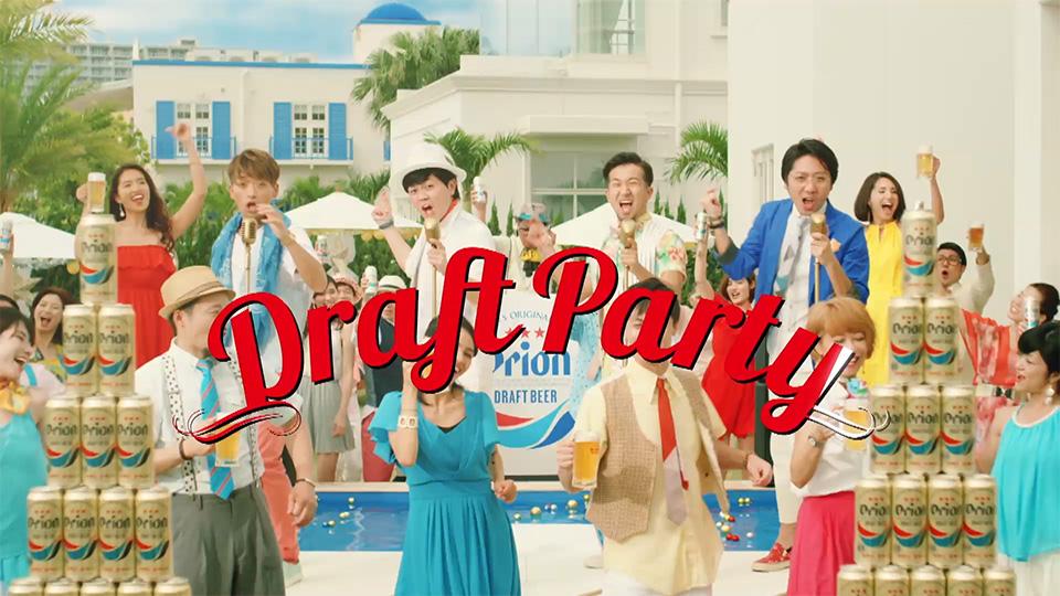 オリオンドラフトビール「シークレットダンス」篇