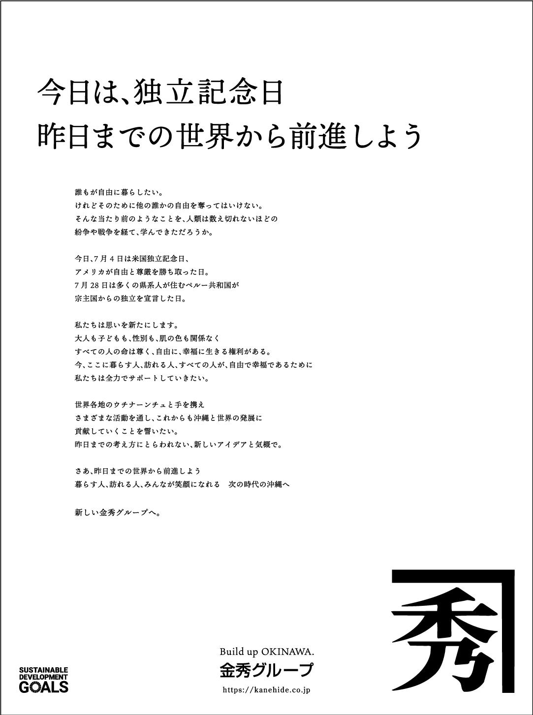 企業広告(新聞15段)